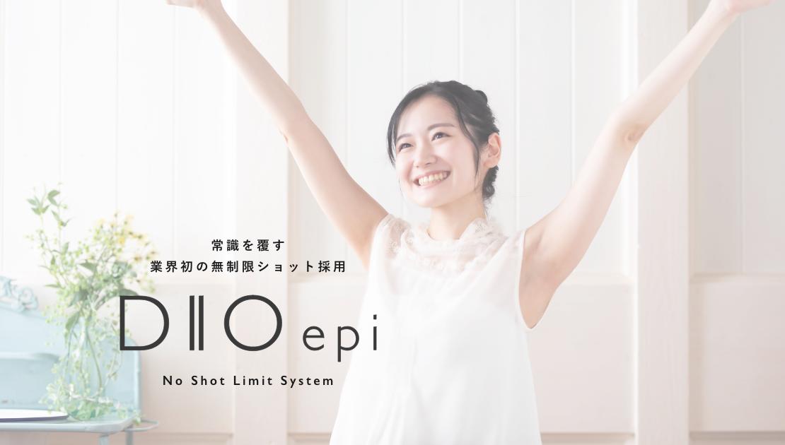 脱毛機器 DIIOepi(DIO epi-ディオエピ-)